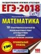 ЕГЭ-2018 Математика. 10 тренировочных вариантов экзаменационных работ для подготовки к ЕГЭ. Профильный уровень
